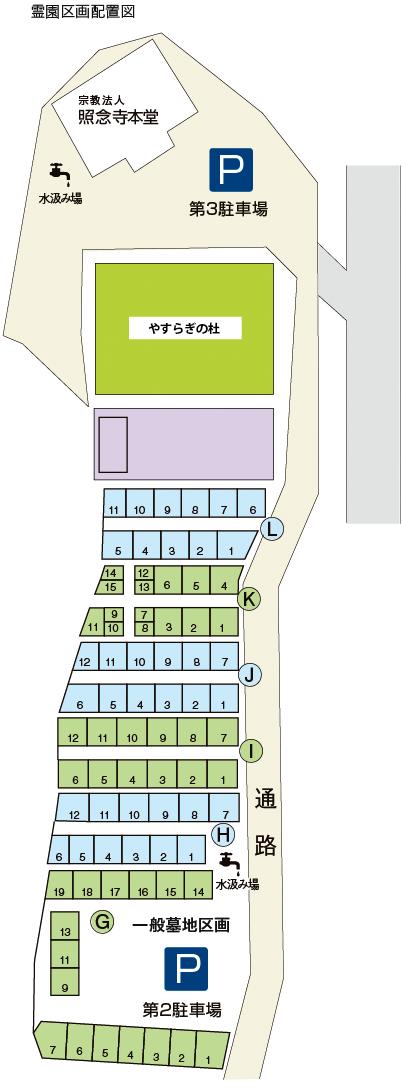 尾道霊園区画マップ