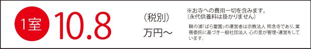 一室10.8万円