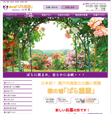 ばら霊園 ウェブサイト