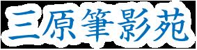 三原筆影苑