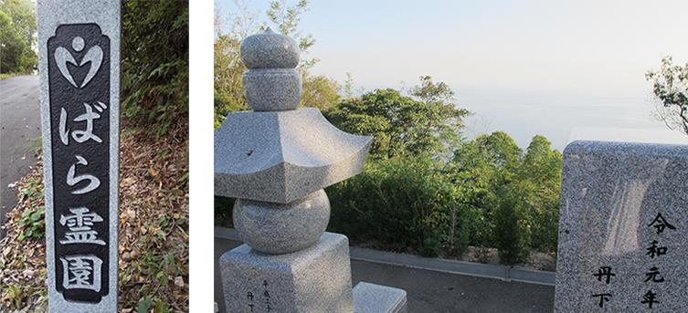 福山ばら霊園「鞆の浦」